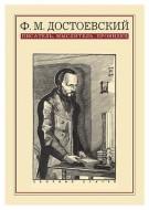 Достоевский - писатель - мыслитель - провидец