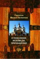 Святитель Феофан Затворник - О покаянии - исповеди - причащении - Духовная сокровищница