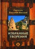 Святитель  Григорий Нисский - Избранные творения - Духовная сокровищница