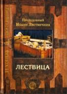 Преподобный Иоанн Лествичник - Лествица - Духовная сокровищница