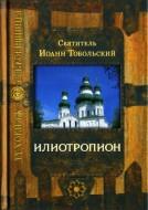 Святитель Иоанн Тобольский - Илиотропион - Духовная сокровищница