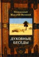 Преподобный  Макарий Великий -Духовные беседы - Духовная сокровищница