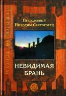 Никодим Святогорец - Невидимая брань - Духовная сокровищница