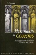 Душин - Исповедь и совесть в западноевропейской культуре XIII-XVI вв.