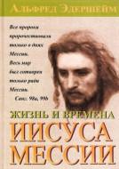 Жизнь и времена Иисуса Мессии - Альфред Эдершейм