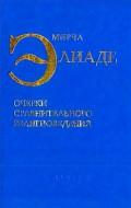 Мирча Элиаде - Избранные сочинения-2 - Очерки сравнительного религиоведения