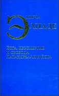Мирча Элиаде - Избранные сочинения-4 - Йога - Бессмертие и свобода