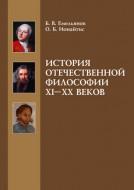 Б. В. Емельянов - История отечественной философии XI–XX веков