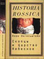 Энгельштейн Лора - Скопцы и царство небесное