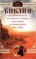 Барт Эрман - Библия - Историческое и литературное введение в Священное Писание