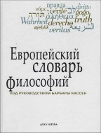 Европейский словарь философий - 1