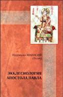 Экклесиология апостола Павла по Святому Иоанну Златоусту - иеромонах Афанасий - Евтич