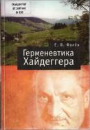Егор Валерьевич Фалёв - Герменевтика Мартина Хайдеггера