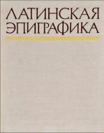 Елена Васильевна Федорова - Латинская эпиграфика