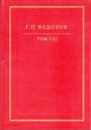 Георгий Федотов - Собрание сочинений в 12 томах - Том 8 - Святые Древней Руси