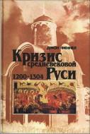 Джон Феннел - Кризис средневековой Руси - 1200-1304