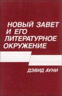 Дэвид Ауни - Новый Завет и его литературное окружение
