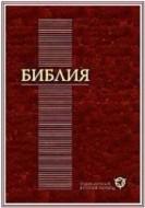 Библия - Перевод РБО