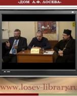 Дунаев - Максимов - Существует ли consensus patrum в православном Предании?
