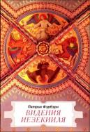 Фэрбэрн - Видения Иезекииля - Главы 40-48