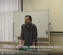 Ури Гершович  - Иисус и Тора - новая перспектива