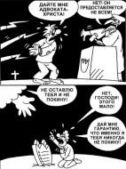 Владислав Бачинин - «План Бога» - или Божье предопределение?