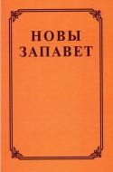 Новы Запавет на беларускай мове