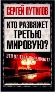 Путилов - Кто развяжет третью мировую?
