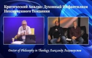 Духовный Инфантилизм Неозвученного Покаяния