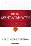 Анализ книги А.Шевченко «Виды ментальности»