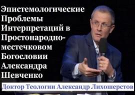 Лихошерстов - Эпистемологические Проблемы в Простонародно-местечковом Богословии Шевченко
