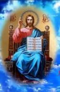 Джон Шелби Спонг  - ДЕКАЛОГ - Комментарии - 3 Заповедь Третья. СВЯТОЕ ИМЯ БОГА