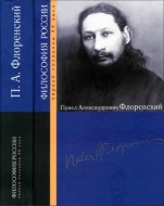 Павел Флоренский - Философия России первой половины XX века