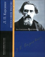 серия Философия России первой половины XX века