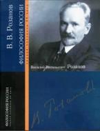 Василий  Васильевич  Розанов - Философия России первой половины XX века