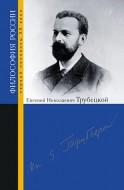 Евгений Трубецкой - серия Философия России первой половины XX века