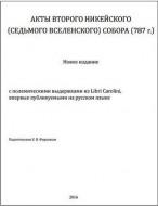 Фирсов - Акты Второго Никейского собора