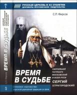 Сергей Фирсов - Время в судьбе - Патриарх Сергий - Страгородский