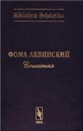 Фома Аквинский – Сочинения
