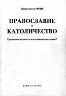 Православие и католичество - Вильгельм де Фрис