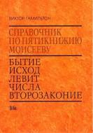 Справочник по Пятикнижию Моисееву - Виктор Гамильтон