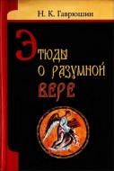 Николай Гаврюшин - Этюды о разумной вере