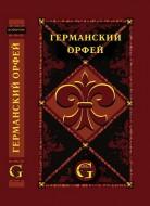 Германский Орфей - Либретто опер и вокально-симфонических произведений немецких и австрийских композиторов