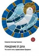 Александр Геронимус - Рождение от Духа