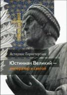 Геростергиос Астериос - Юстиниан Великий