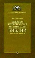 Еврейская и христианская интерпретации Библии в поздней античности - Гиршман М.