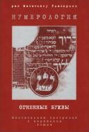 Рав Матитьягу Глазерсон - Нумерология - Огненные буквы - Мистические прозрения в еврейском языке