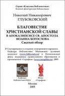 Николай Глубоковский - Благовестие христианской славы в Апокалипсисе святого апостола Иоанна Богослова