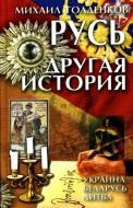 Михаил Анатольевич Голденков - Русь. Другая история