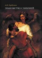 Горбунов - Знакомство с Библией